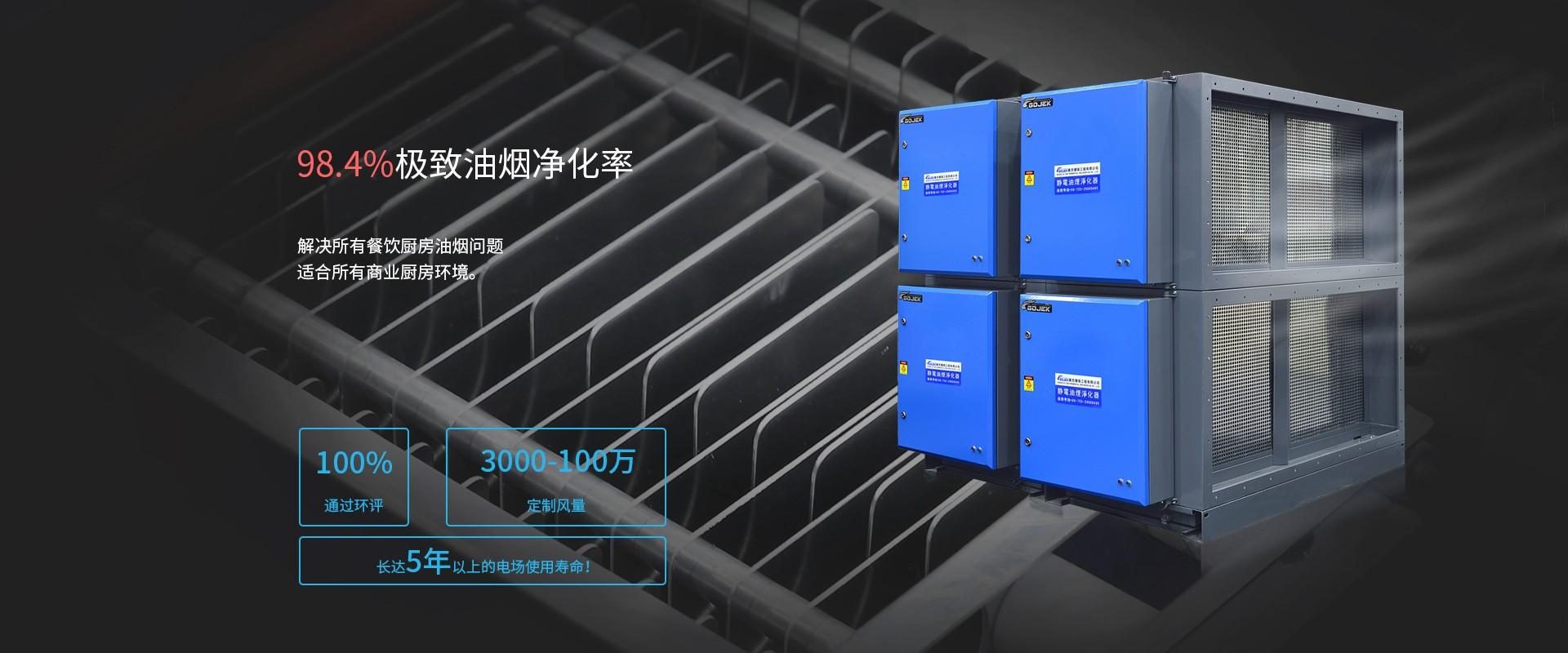 厨房油烟净化器设备
