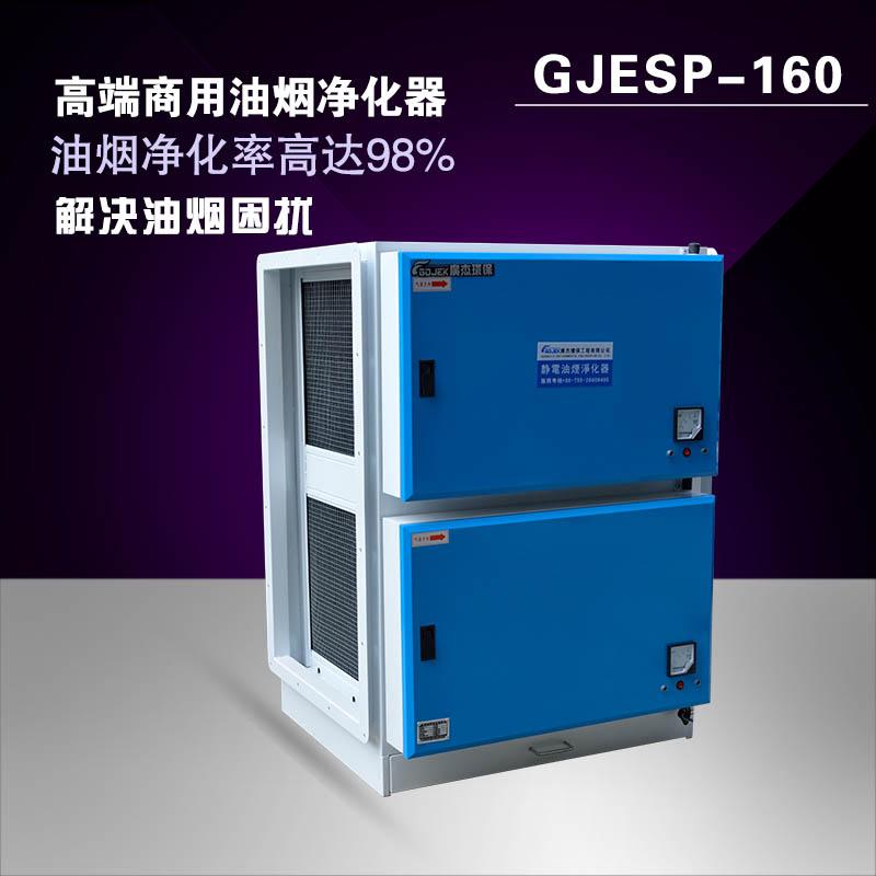 厂家直销2017年静电油烟净化器UV光解除味器油烟异味净化器图片_7