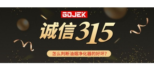 315消费者权益日|GOJEK告诉你怎么分辨油烟净化器的好坏!