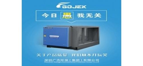 """广杰GOJEK:愚人节不愚人!做油烟净化器,我们是用""""芯""""的!"""