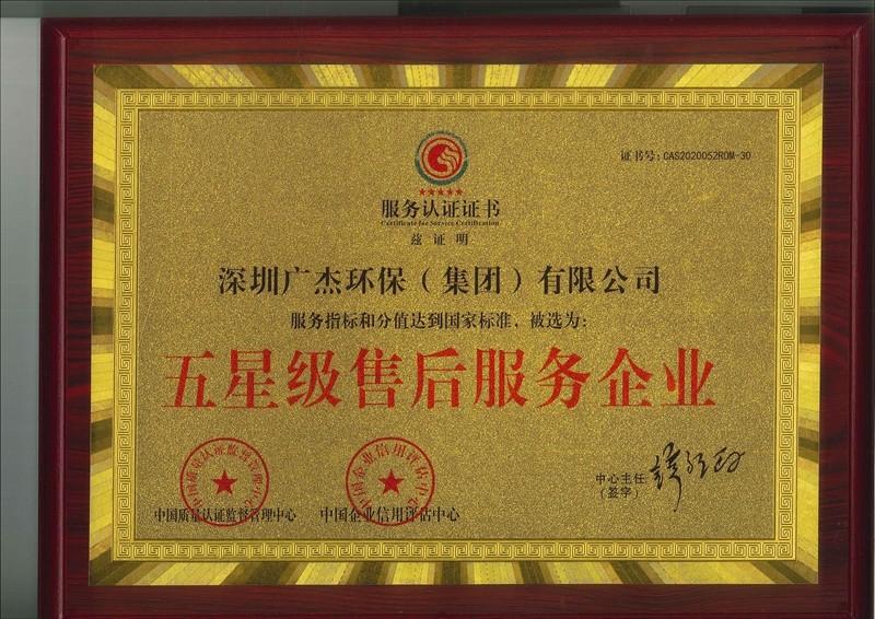 资质认证 广杰 五星级售后服务企业