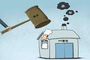 广杰GOJEK:餐馆油烟扰民? 8月10日起重庆开展专项行动整治