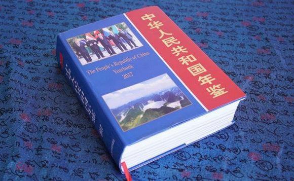 热烈祝贺!广杰环保集团姚晟董事长受邀参与选编《中华人民共和国年鉴》(2021 版)