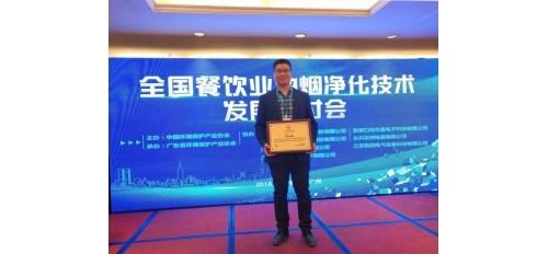 GOJEK广杰环保集团总经理唐菁参加全国餐饮业油烟净化研讨会