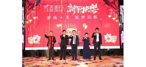 2019广杰环保集团十周年庆典圆满落幕
