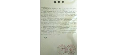 姚川村致广杰环保集团董事长姚晟先生感谢信