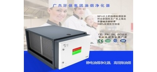 广杰GOJEK:油烟净化器质量辨别!千万别让低价蒙蔽了双眼