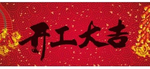 广杰集团新年开工通知!