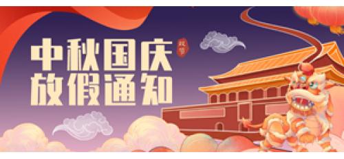 2020年中秋、国庆放假通知!