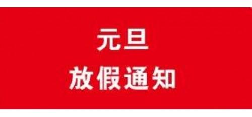 深圳广杰环保(集团)有限公司:关于2021年元旦放假通知!