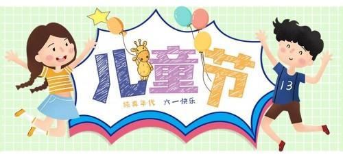 6.1国际儿童节 | 祝所有的小朋友们节日快乐,健康成长!
