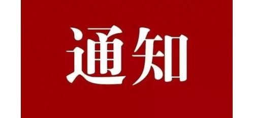 深圳广杰环保(集团)有限公司:关于2021年端午节放假通知!