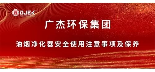@所有人,国庆小长假来了,关于油烟净化器安全使用注意事项及保养小提示,请查收!