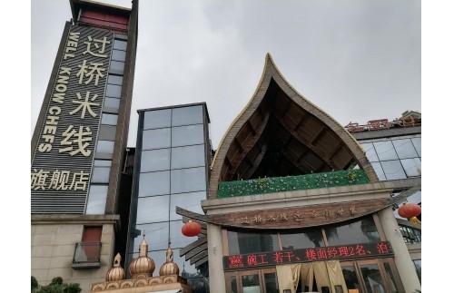 【广杰案例】过桥米线旗舰店餐厅采用广杰油烟净化器