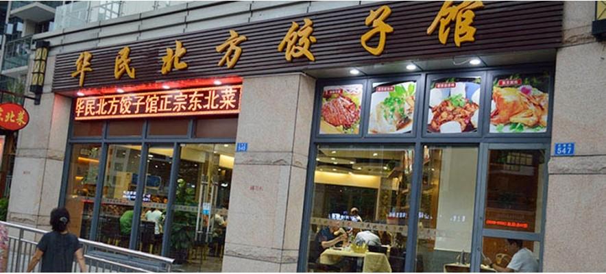 华民北方饺子馆安装UV光解油烟净化器