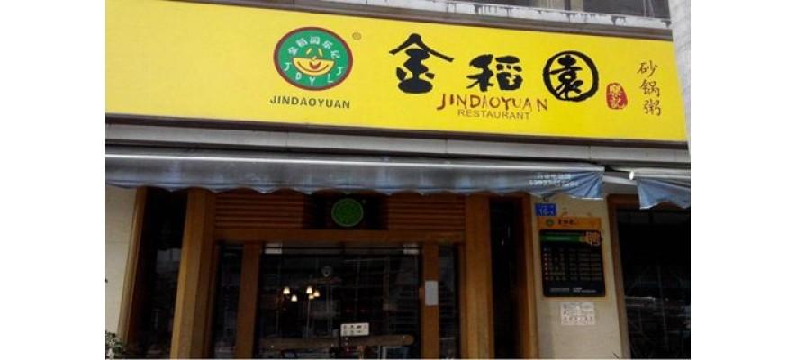 广杰GOJEK:深圳金稻园乐记砂锅粥120000风量油烟净化案例